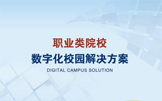 数字化校园管理平台解决方案