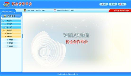 校企合作平台后台界面welcome.jpg