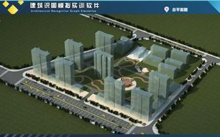 建筑识图模拟实训软件