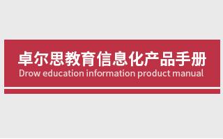 betway必威中文版betway必威手机版官网下载信息化产品手册