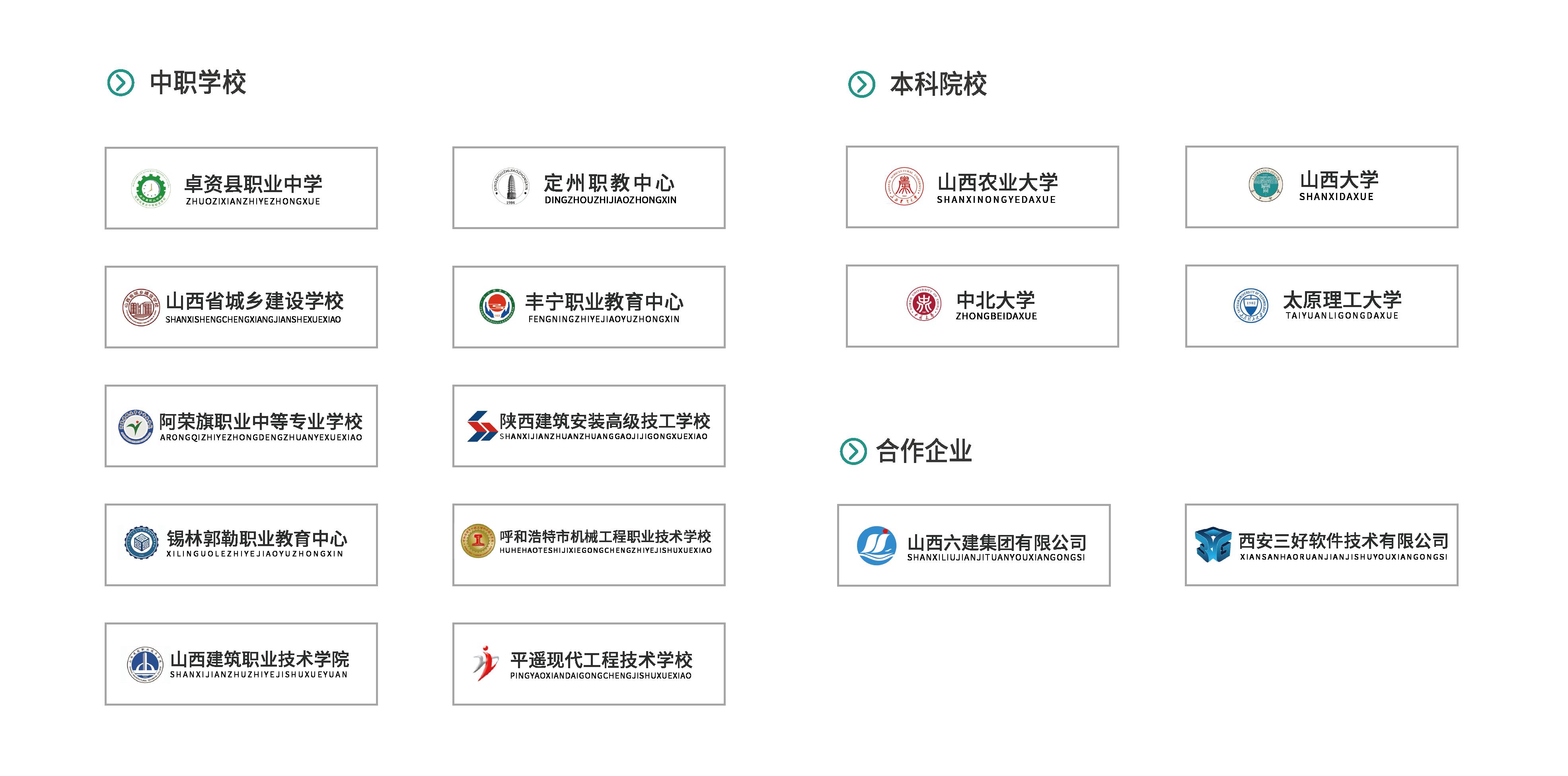 合作伙伴_画板 1.png