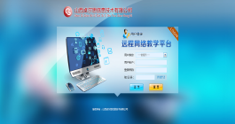 远程网络教学平台